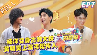 【FULL】Yang Yang's costume style is very handsome! |The Irresistible EP7【MGTV Official】