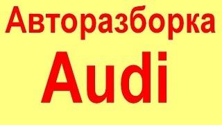 Audi новые б/у запчасти купить заказать оригинальные Фольксваген ауди недорого цены николаев(Авторазборка