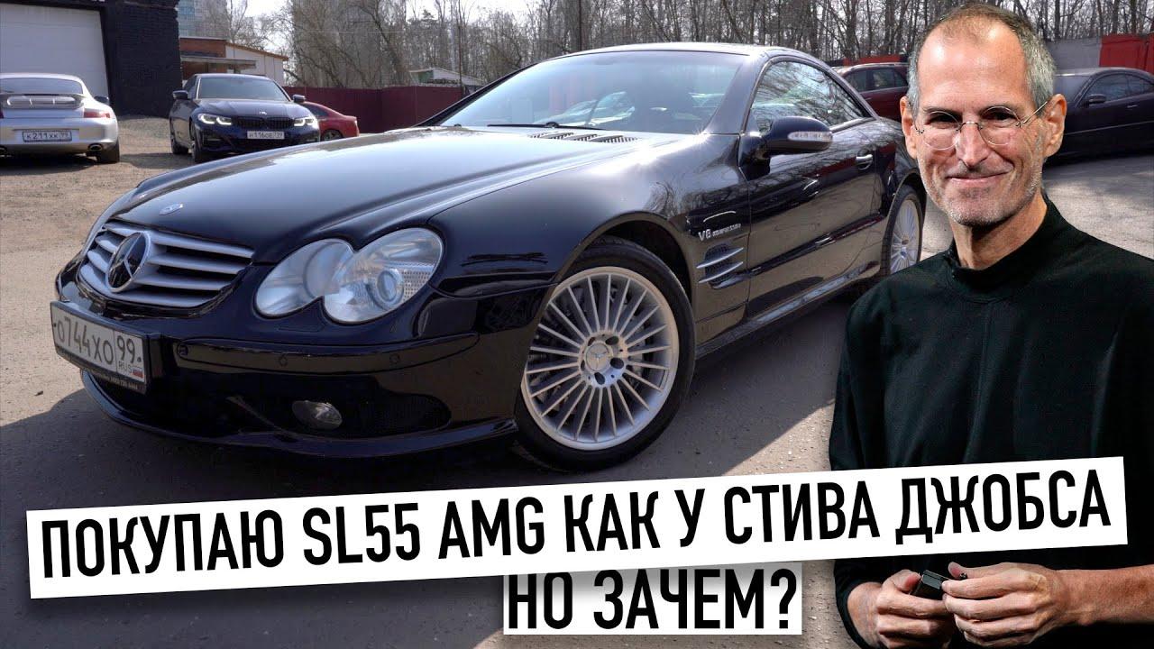 Покупаю Mercedes SL55 AMG как у Стива Джобса. Почему основатель Apple так любил эту машину?