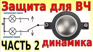 Резервная защита ВЧ драйвера~ЧАСТЬ 2⭐tweeter protection~tutorial~PART2