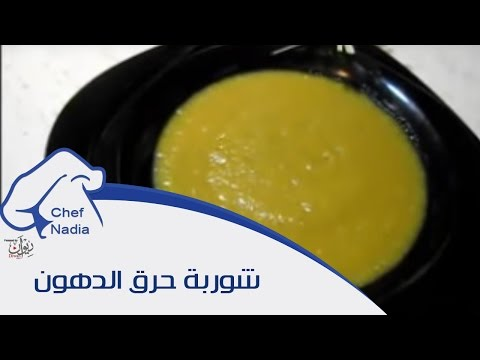شوربة حرق الدهون وانقاص الوزن 5 كيلوجرام في اسبوع للشيف نادية