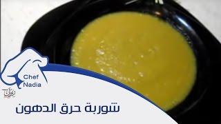 Repeat youtube video شوربة حرق الدهون وانقاص الوزن 5 كيلوجرام في اسبوع للشيف نادية | Soupe à brûler les graisses