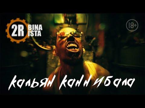 2rbina 2rista - Кальян каннибала
