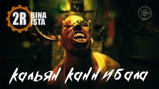Смотреть клип 2Rbina 2Rista - Кальян Каннибала