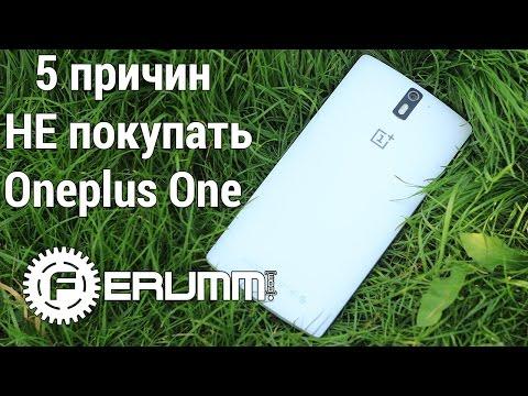 Oneplus One: 5 причин НЕ покупать. Почему не стоит покупать Oneplus One от FERUMM.COM