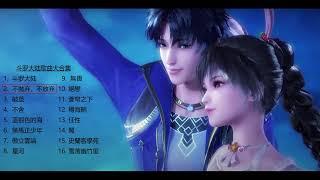 《斗罗大陆》(Douluo Continent)(Douluo Dalu music ) (Soul Land music ) 歌曲串烧 - (动漫,手游,OST,主题曲)
