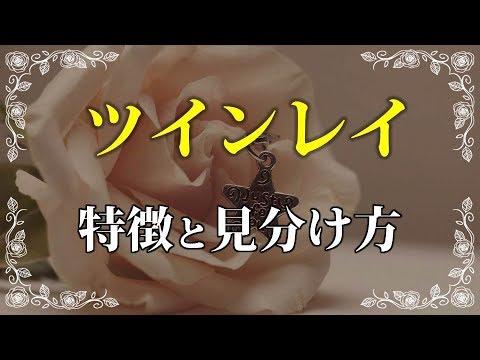 【スピリチュアル】ツインレイの特徴と見分け方
