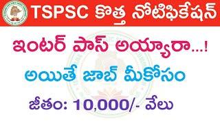 TSPSC Latest Notification 2017 | Inter, Degree Qualification Jobs in Telangana | Govt Jobs Telugu