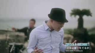 かりゆし58「青春よ聴こえてるか」Music Video 60秒 short ver.