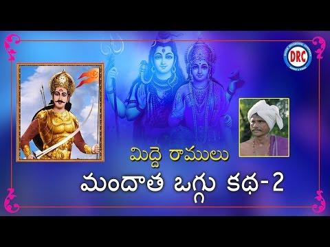 Mandhata Oggu Katha Part-2 By Midde Ramulu || Telengana Janpada Katha