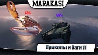 World of Tanks Смешные приколы и баги #11