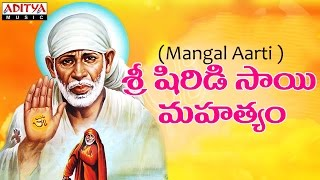Sri Shiridi Saibaba Mahatyam - Mangalam ( Mangal Aarti )
