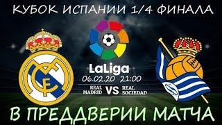 Реал Мадрид Реал Сосьедад Кубок Испании 1 4 финала 06 02 20