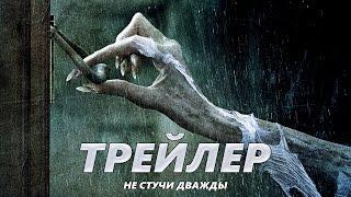 Не стучи дважды - Трейлер на Русском | 2017 | 2160p