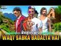 Waqt Sabka Badalta Hai   बेसहारा बाप   Free Fire Emotional Story   Mr Nefgamer