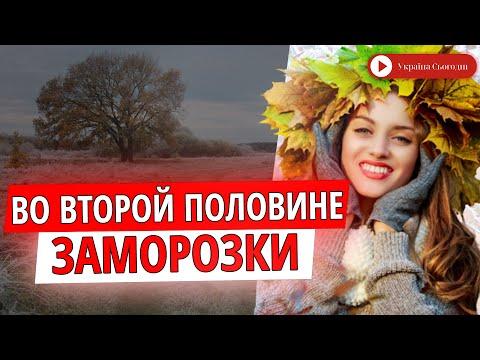 Погода в сентябре! Укргидрометцентр дал прогноз на первый месяц осени