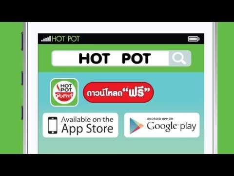 โหลดฟรี!!! แอปพลิเคชั่น HOT POT บัตรสมาชิกออนไลน์บนมือถือ พร้อมรับสิทธิประโยชน์เพียบ