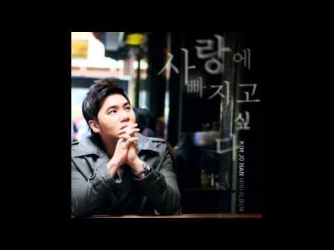 김조한(Kim Jo Han) - 사랑에빠지고싶다(I Want To Fall In Love) Full Audio