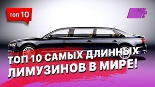 ТОП 10 самых длинных лимузинов в Мире!