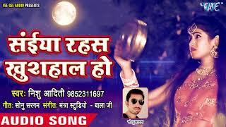 nishu-aditi---saiya-rahas-khushhal-ho