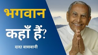 Where is God? - Dada J.P. Vaswani (Hindi Talks)