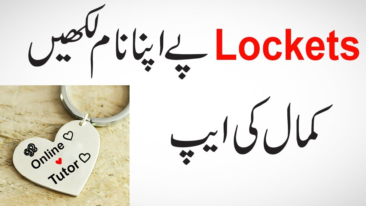 How To Make stylish Name Lockets In Your Mobile || Urdu/Hindi Tutorial