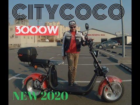Обзор CITYCOCO 3000W 2020 NEW Киев электробайк ситикоко купить в Украине