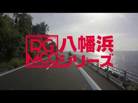 RGMCC 563 特報 八幡浜シリーズ SPOT