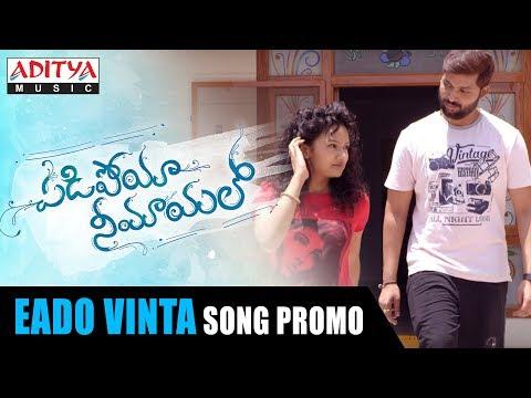Eado Eado Vinta Video Song Promo    Padipoyaa Neemayalo Songs    Arun Gupta, Saveri