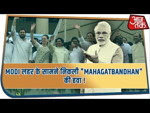 "Modi लहर के सामने निकली ""Mahagatbandhan"" की हवा !|Shatak Aajtak"
