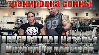 НЕВЕРОЯТНАЯ Наталья и Михаил Сидорычев тренировка спины