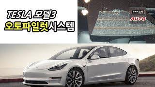 테슬라 모델3 자율주행 시스템(오토파일럿 2.0) - Tesla Model 3 AutoPilot 2.0