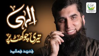 Junaid Jamshed Heart Touching Naat - Ilahi Teri Chaukhat Per - Official Video - Tauheed Islamic