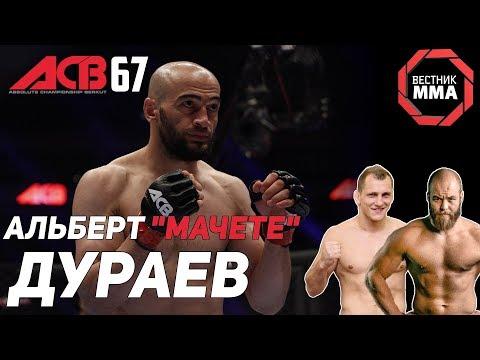 """ACB 67: Альберт Дураев - """"С начала Буторин, затем Василевский"""""""