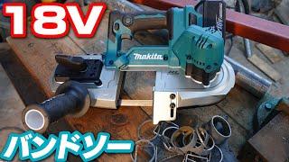 【マキタ】18Vポータブルバンドソー試してみた【PB183D】Cutting metals with makita's new portable band saw