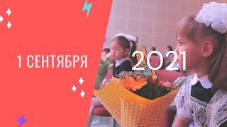МОУ школа с. Катравож 1 сентября 2021