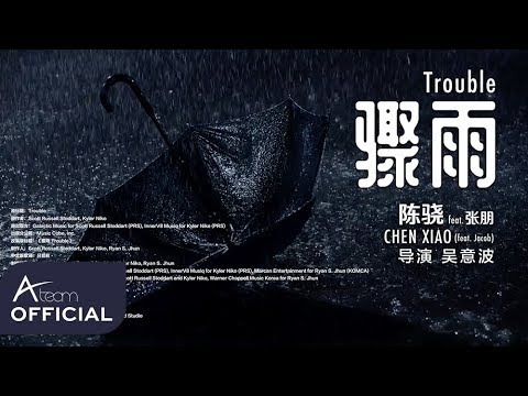 XIAO 陈骁 (feat. Jacob)  - 《 骤雨 Trouble 》