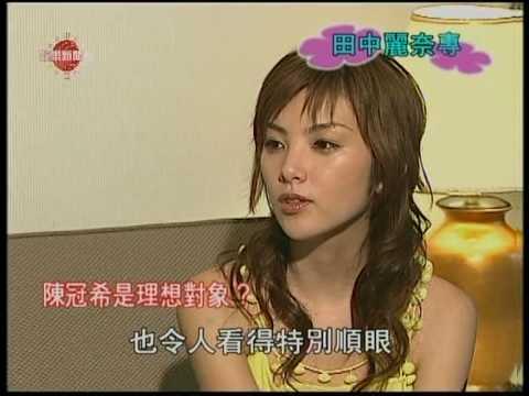 [Tanaka Rena] DVD 田中麗奈專訪