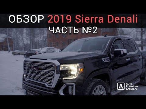 ОБЗОР GMC SIERRA Denali 2019. Часть вторая.
