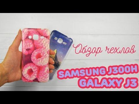 Печать картинки на чехле для Samsung J300H Galaxy J3 | Обзор чехлов