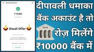 दीपावली धमाका बैंक अकाउंट है तो रोज मिलेंगे 10000₹/- सीधे बैंक अकाउंट में