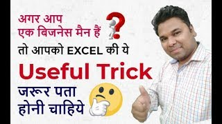 Very Useful Excel Trick - Excel Custom Formatting in Hindi 👈