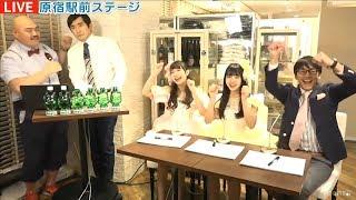 20171214 原宿駅前ステージ#73⑥ハマカーンと大喜利やってみよう.