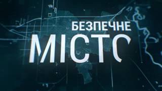 Безопасный Киев  Реализация НПО Инфотех(, 2017-03-22T15:06:35.000Z)