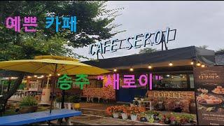 (소풍가 소소한일상) 우연히 발견한 서울근교 예쁜카페 …