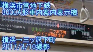 <横浜市営地下鉄>3000A形車内案内表示機 横浜→三ッ沢下町 2017/3/10撮影