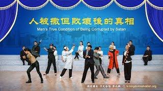上帝的拯救 讚美合唱 第九輯 宣傳片【舞台劇】