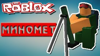 WHAT CAN DO MORTAR in ROBLOX TOWER BATTLES (Defense) - Roblox Tower Battles