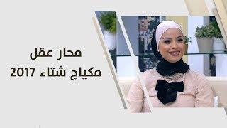 محار عقل - مكياج شتاء 2017