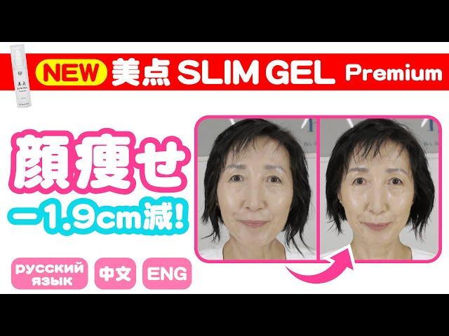 【顔痩せ】2分で-1.9㎝小顔に! 新発売「美点SLIM GEL Premium」で実証!